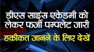 BADHTI KALAM : डीएस साइंस एकेडमी के साथ गंगापुर की छवि खराब करने का कुत्सित प्रयास