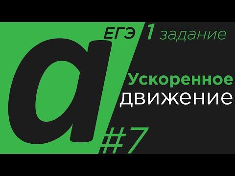 Задание 1#7 .ЕГЭ физика. Задачи по кинематике