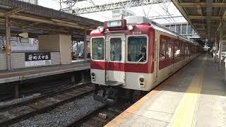 近鉄8600系X56+1233系VE37編成の回送列車 大和西大寺駅