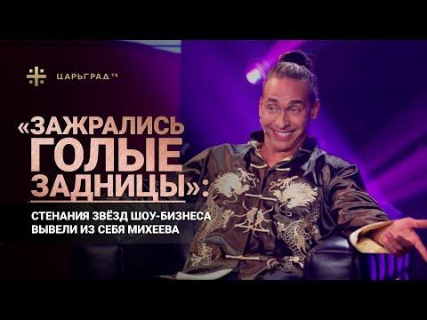 «Зажрались голые задницы»: Стенания звёзд шоу-бизнеса вывели из себя Михеева