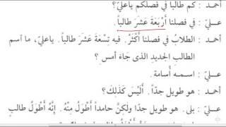 Том 2. урок 7 (3). Мединский курс арабского языка.