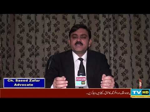 Saeed Zafar Advocate High Courts Comments About Vision Media Launches Focus Web TV