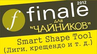 Finale 2012 для чайников. Урок 8 - Smart Shape Tool (Лиги, крещендо и т. д.)