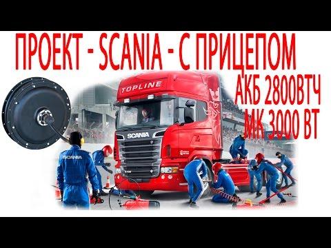 Проект - Scania - с прицепом АКБ 2800втч  МК 3000 вт