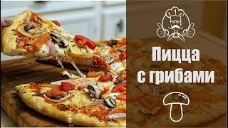 Самая вкусная пицца с грибами / Рецепты с фото / Вкусные рецепты