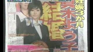 真木よう子 結婚