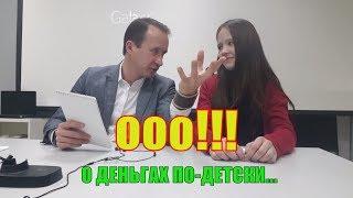 Деньги для подростков с Кристиной. Старт нового канала. Александр Колыванов и Кристина Куйбина