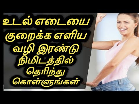 Weight loss tips in tamil | How to weight loss in Tamil | Health Tips in Tamil