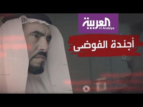 أجندة الفوضى | تسجيلات حصرية للعربية تكشف دور الإخوان في دعم الفوضى داخل دول الخليج  - 17:00-2020 / 2 / 17