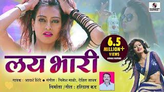 lai-bhari---marathi-lokgeet