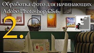 Обработка фото | Уроки фотошопа | 2.