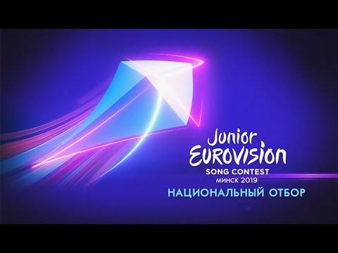 Финал национального отборочного тура детского конкурса песни