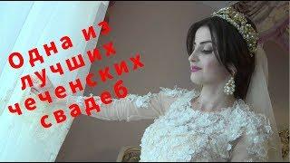 Богатая чеченская свадьба 2017
