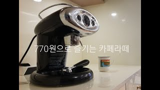 [카페편]집에서 즐기는 770원 카페라떼(feat.일리…