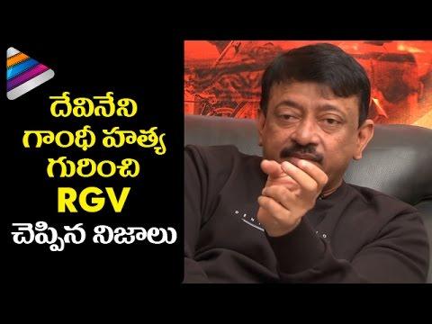 RGV About Devineni Gandhi  | RGV EXCLUSIVE Interview | Vangaveeti Movie | Telugu Filmnagar