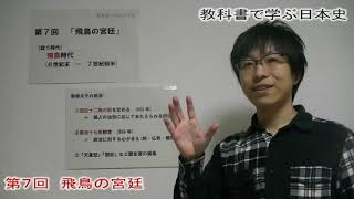 シェアは全国No,1。 山川出版社の日本史許可書の市販本 『新 もういちど...