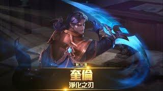 《Garena 傳說對決》英雄放大鏡 - 奎倫 feat. ONE XianYo  鮮佑 攻略解析