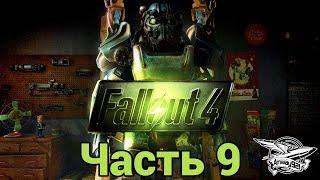 Стрим - Fallout 4 - Часть 9
