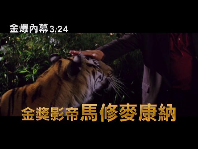金爆內幕精彩版預告3/24上映