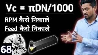 How to Calculate Feed, RPM, Cutting Speed || Basic Programming Calculations For CNC ||