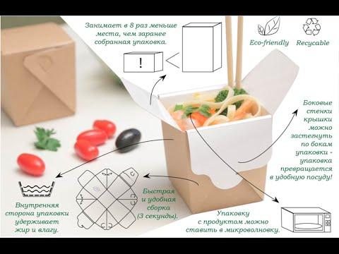 Упаковка для лапши (эко упаковка) DoECO