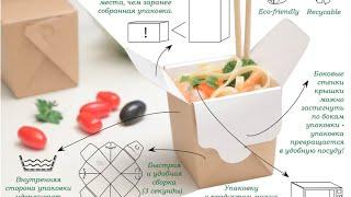 Упаковка для лапши (эко упаковка) DoECO(Экологически чистая упаковка (экоупаковка) Уверенно лучшее решение для упаковки пищевых продуктов - Эколог..., 2015-01-23T12:35:26.000Z)