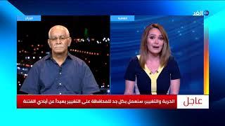 بعد استقالة لالماس ..  ما هو مصير لجنة الحوار في الجزائر؟