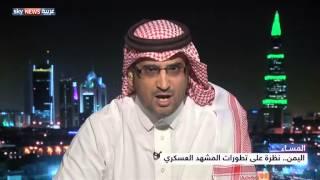 نظرة على تطورات المشهد العسكري في اليمن