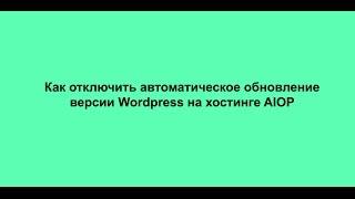 видео Как отключить автоматическое обновление WordPress