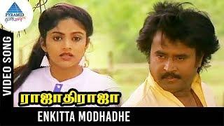 Rajathi Raja Tamil Movie Songs | Enkitta Mothathe Video Song | Rajinikanth | Nadiya | Ilayaraja