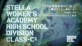 ステラ女学院高等科C3部 ED 弾けろ!しーきゅーぶ!Jungle-mix/AnimeSkeetIt'sMeal remix これまでのREMIXはこちら↓ ...