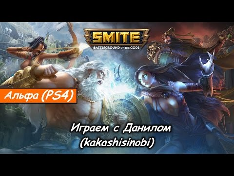 видео: smite – Геймплей (комментарии на русском) [ps4]