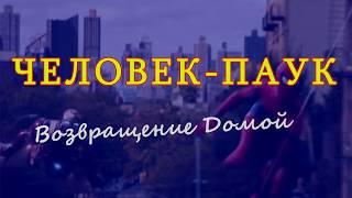 Cмотреть фильм онлайн | Человек-Паук | 2017