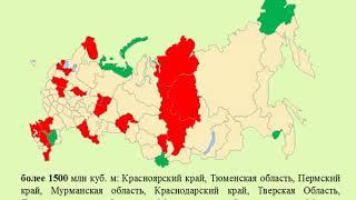 Экологическая обстановка в Российской Федерации
