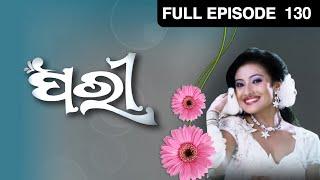 Pari EP 130 | Pari | Mega Serial | Odia | Sarthak TV | 2015