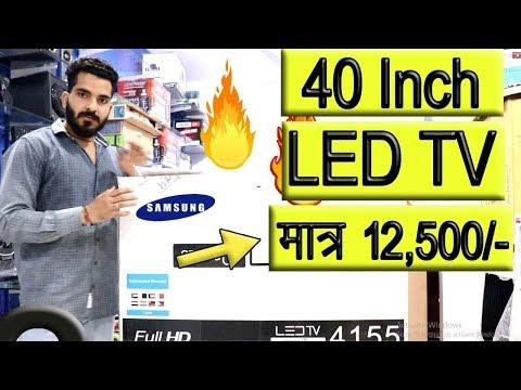How To Buy 40 Inch LED TV In Lowest Price || 40 इंच एल इ डी टीवी ख़रीदे मात्र 12500 में