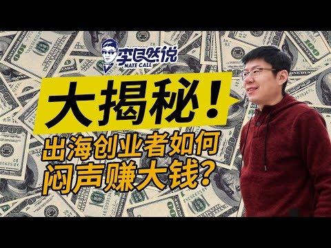 大揭秘!出海创业者如何闷声赚大钱?【李自然说24】Make Money