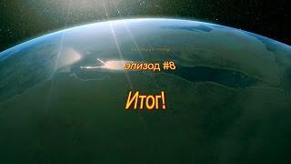 8 видеоурок по полировке итог