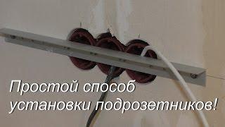видео Необычный ремонт выпадающей розетки