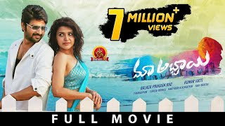 Gambar cover Maa Abbayi Full Movie || Latest Telugu Movies || Sree Vishnu, Chitra Shukla