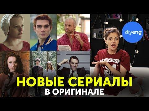 ЛУЧШИЕ СЕРИАЛЫ 2018 на английском языке - Прикольное видео онлайн