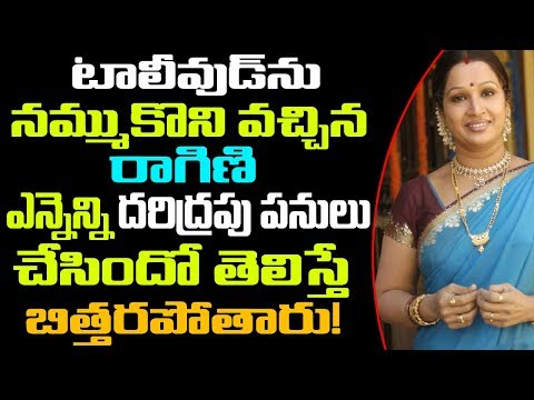 She Did All Cheap Acts For Survival | Teluegu Gossips | Telugu Boxoffic