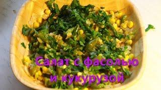 Салат со стручковой фасолью  ( Салат с фасолью и кукурузой).