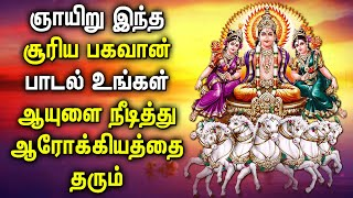 Lord Surya Narayanan Tamil Padalgal | Best Tamil Devotional Songs