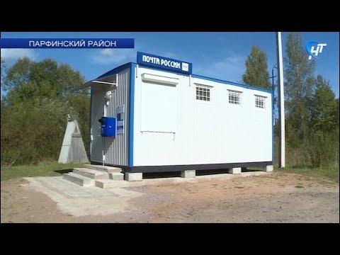 В Парфинском и Боровичском районах открылись первые модульные почтовые отделения