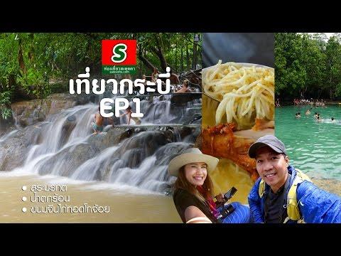 สะดุดตาเที่ยวกระบี่ ปี59 : EP1 ขนมจีนโกจ้อย สระมรกต น้ำตกร้อน
