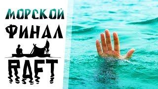 Raft - Прохождение игры #9 | Морской ФИНАЛ