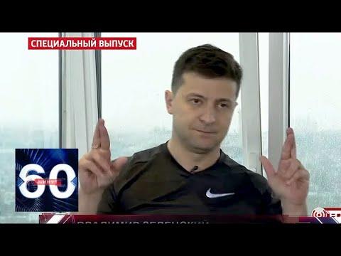 Зеленский пообещал закончить конфликт в ДНР сегодня! 60 минут от 05.06.19