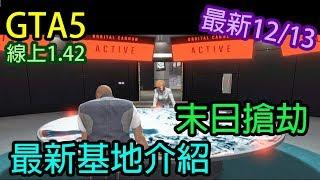 【Kim阿金】GTA5 線上 末日搶劫 最新基地介紹  版本1.42 最新2017/12/13