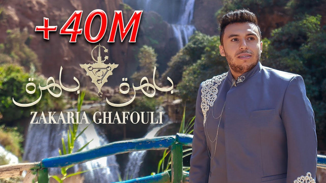 Zakaria Ghafouli - Bahra Bahra (EXCLUSIVE Music Video) | (زكرياء الغفولي - باهرة باهرة (حصرياً